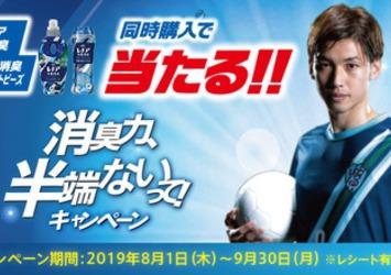 大迫勇也選手グッズが当たる!P&G「消臭力、半端ないって!キャンペーン」