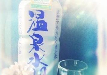 美容・健康に!高アルカリ超軟水エスオーシー 温泉水99