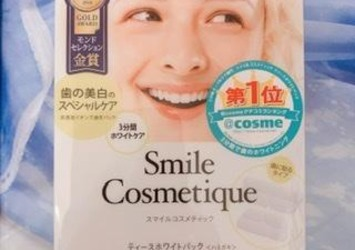 簡単!歯のホワイトニングパック!イシュア・スマイルコスメティック・ティースホワイトパック