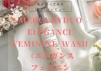 MERCURYDUO by megami no wakka エレガンスフェミニンウォッシュ レポ