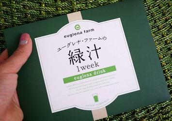 世界初の夢の食材!ミドリムシは「ユーグレナ・ファーム」さんの緑汁で♪