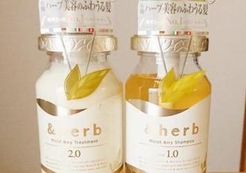 【&herb】髪がふわっふわに軽くなる癒し系シャンプー&トリートメント