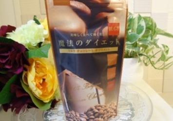 チョコレートサプリメント☆魔法のチョコレートを試してみた♪