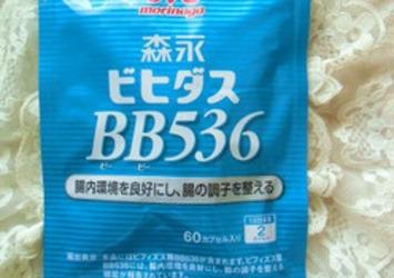 生きたビフィズス菌が1日目安分に150億個!!「ビヒダスBB536」