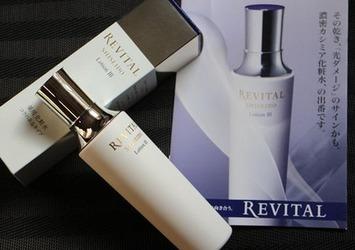 REVITAL 濃密カシミア化粧水が当選「光ダメージ」に向きあえば美肌が叶う!