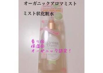 アロマミスト化粧水☆