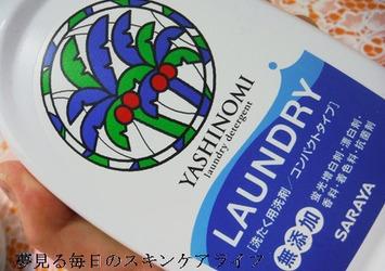 洗濯できる幅が広いのに、香りもなくすすぎ1回で白さが ヤシノミ洗たく用洗剤