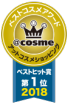 ベストコスメアワード @cosme shopping ベストヒット賞