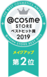 ベストコスメアワード @cosme store ベストヒット賞