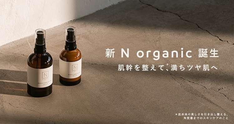 N organic(エヌオーガニック)
