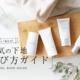 【選び方ガイド】ヴァントルテの化粧下地を徹底分析!