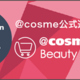 先着順でプレゼント!「@cosme Beauty Day 2018」でお買い物してゲットしよう。