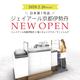 \祝☆日本第1号店/ジェイアール京都伊勢丹にヴァントルテの店舗OPEN!