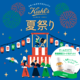 \Kiehl's LOVES JAPAN/ 世界に広がるキールズから、感謝の想いを込めて