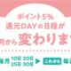【お知らせ】11月より「ポイント5%還元day」が毎週土曜日になります!