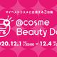 【終了しました】【@cosme Beauty Day】特別サンプル&ポイント7%還元★ STOREキャンペーンまとめ