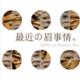 今週の白豚メイク(9/5〜)