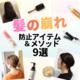 うねり・広がり・崩れを抑える!髪悩み別ヘアケア術&アイテム9選
