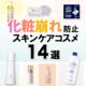 肌悩み別★化粧崩れ防止スキンケアコスメ14選