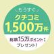 たくさんの「ありがとう」 もうすぐ20周年!もうすぐクチコミ1500万件!
