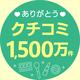 たくさんの「ありがとう」 クチコミ投稿件数が1,500万件に到達しました!
