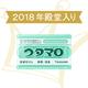 <2018年殿堂入り>東邦 / ウタマロ石けん