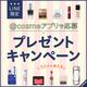 コスメが当たる♪@cosmeアプリで最新情報をチェックしよう【LINE限定キャンペーン】
