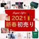 【2021年初売り福袋&コスメ】お得なキットの中身を大公開!