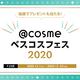 【番組表】2020年のビューティをまるっとライブ配信!@cosmeベスコスフェス2020