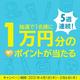 【※このキャンペーンは終了しました※】5週連続プレゼント! 毎週1万円分のポイントが当たる