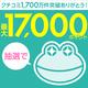 【※このキャンペーンは終了しました】クチコミ1,700万件突破記念!ありがとうキャンペーン