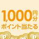 ゲームをクリアしてSNS投稿しよう!1000円分のポイント当たる
